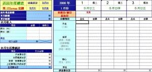 2008acbook