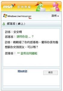 msn-web-tool
