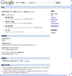 google-e5ad97e585b8application-e79a84-e4b8ade69687e7b981e9ab94-12102008-114912-pm