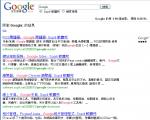 google-cse