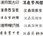 chinese-fonts