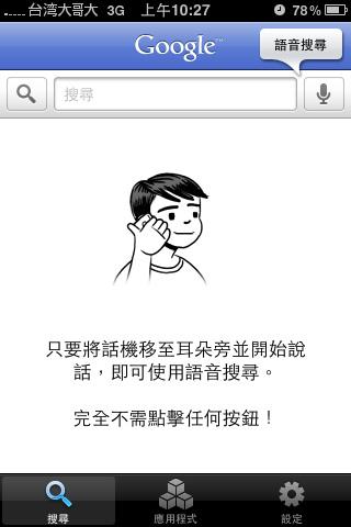 iphone-google-mobile-app-1