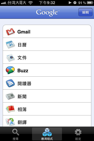 iphone-google-mobile-app-11