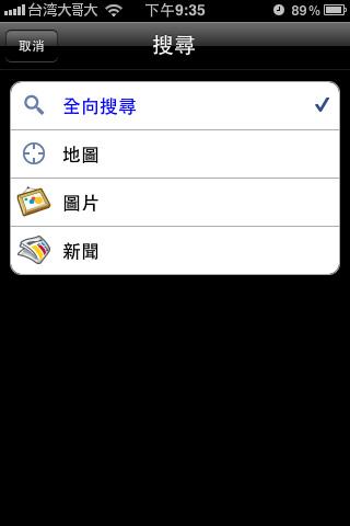 iphone-google-mobile-app-12