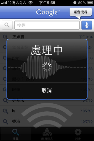iphone-google-mobile-app-3
