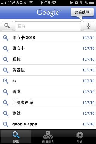 iphone-google-mobile-app-4