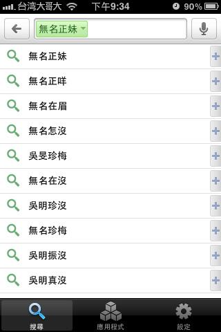iphone-google-mobile-app-6