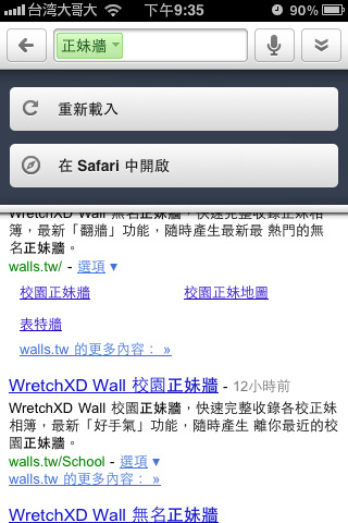 iphone-google-mobile-app-9