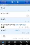 iphone-japanese-362460582-1