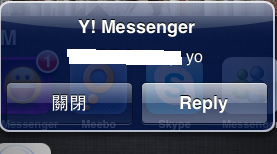 iphone-yahoo-messenger-5