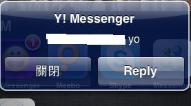 iphone-yahoo-messenger-5