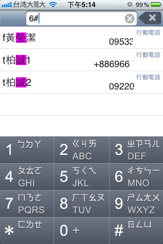 iphone-quick-dail-1