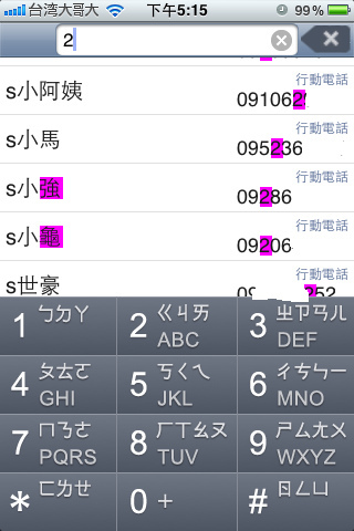 iphone-quick-dail-2
