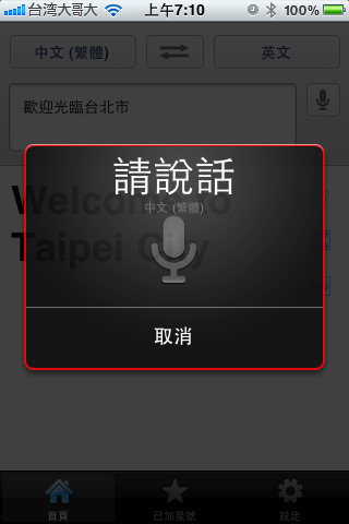 iphone-google-translate-1