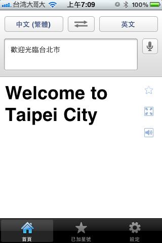 iphone-google-translate-2