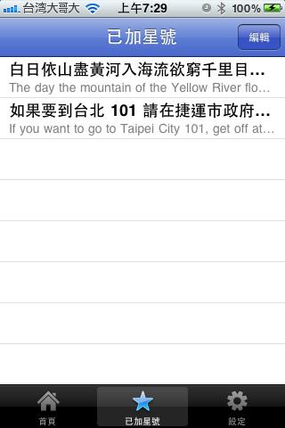 iphone-google-translate-4