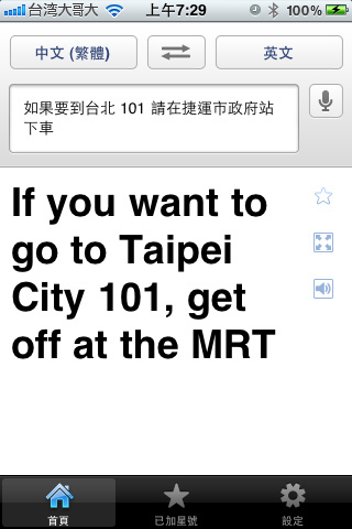 iphone-google-translate-5