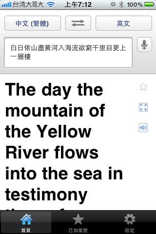 iphone-google-translate-6