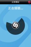 Shazam正在傾聽播放的歌曲