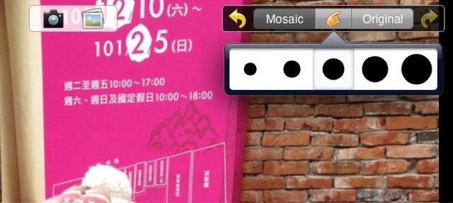iPhone在正常方有選項;iPad右上角有選項。可以選擇馬賽克的大小。