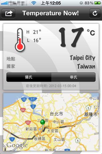 打開Temperature Now,會立刻偵側你目前的位置。以後桌面上的溫度數字都是以最後一次偵測的地點為主。