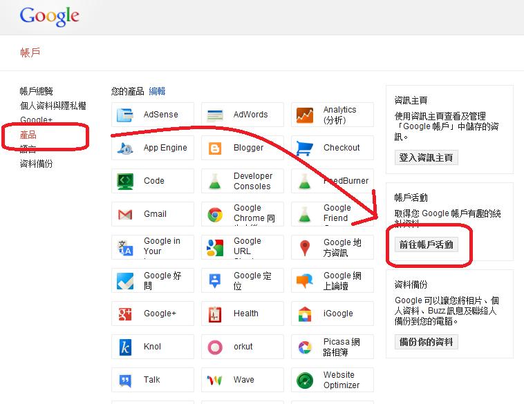 在 Google 帳戶中,選產品 → 前往帳戶活動