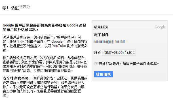 啟用 Google 帳戶活動報表