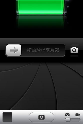 ios5.1 可以迅速打開相機並拍照