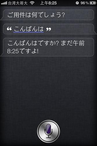 Siri會說日文...