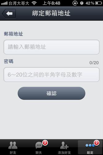 在Line的iPhone App中 →  設定 → 綁定郵箱地址 即可註冊