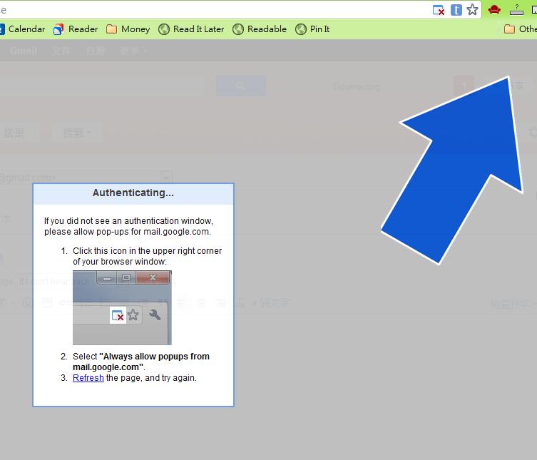 安裝完瀏覽器插件/擴充功能後,會有引導畫面,要先開啟彈跳視窗