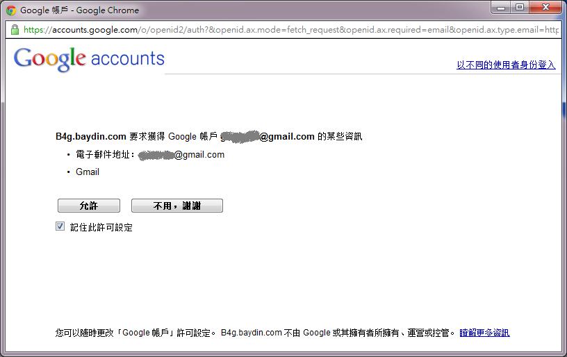 要求 Gmail 權限