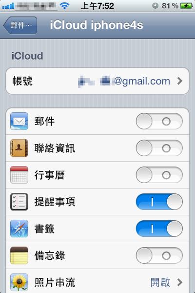依個人偏好,我把 iCloud 的郵件、聯絡資訊、行事曆都停掉,改用 Google的。切記!把 iCloud 的同步停掉,它會問要不要刪除 iCloud 裡面的資訊,請小心選擇!