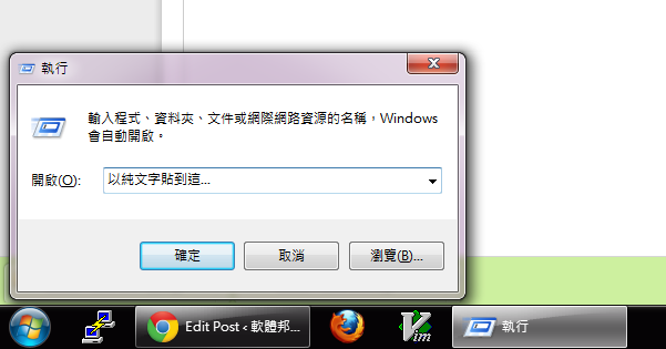 按 Windows + R 可以快速開啟這個文字框,就把它當記事本用吧!