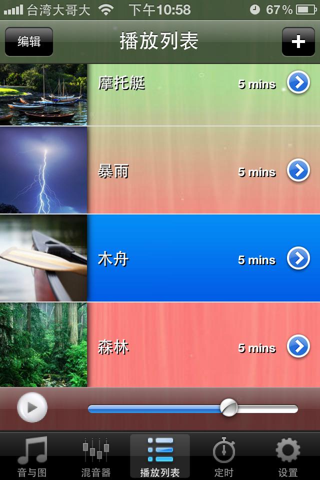 天籟之音 App 可以將喜歡的音樂加入播放列表,一次播放