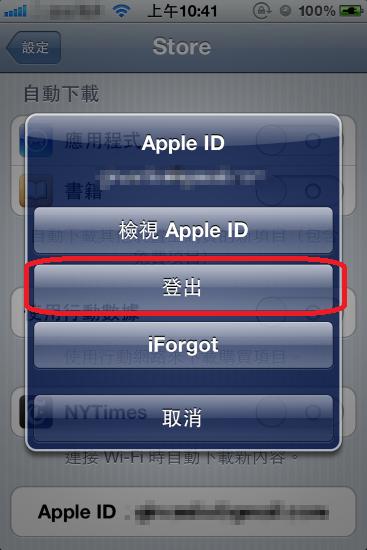 如果妳原本就有 App Store 帳號,記得先登出原本的 Apple ID: 設定 → Store → 最下面的 App ID → 登出