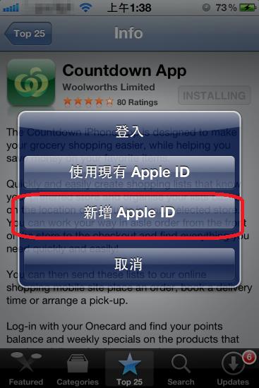 這一步千萬要跟著做!到 App Store 裡,去任意下載一個免費軟體,按 「Install」,它會跳出這個對話框,選「新增 Apple ID」