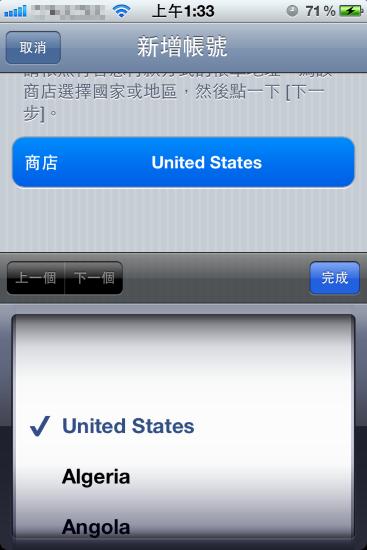 選最上面的「United States」,再按「完成」