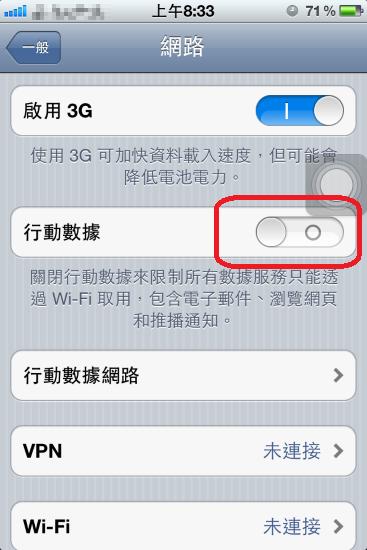 如果妳本身有 3G 連線,而且「沒有要註冊的話」,建議先到 設定 → 一般→ 網路 → 行動數據(把它關掉) 。不關掉的話,它會3G / wifi 傻傻稿不清楚。