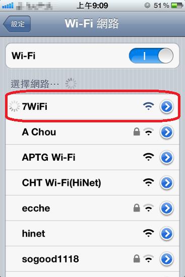 設定 →  wifi → 7wifi