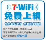 7-wifi-dm