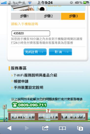 註冊:回到網頁中,填入剛收到的簡訊的認證碼