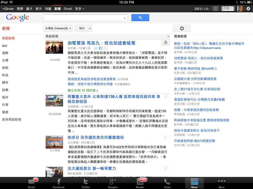 Google 新聞 分頁