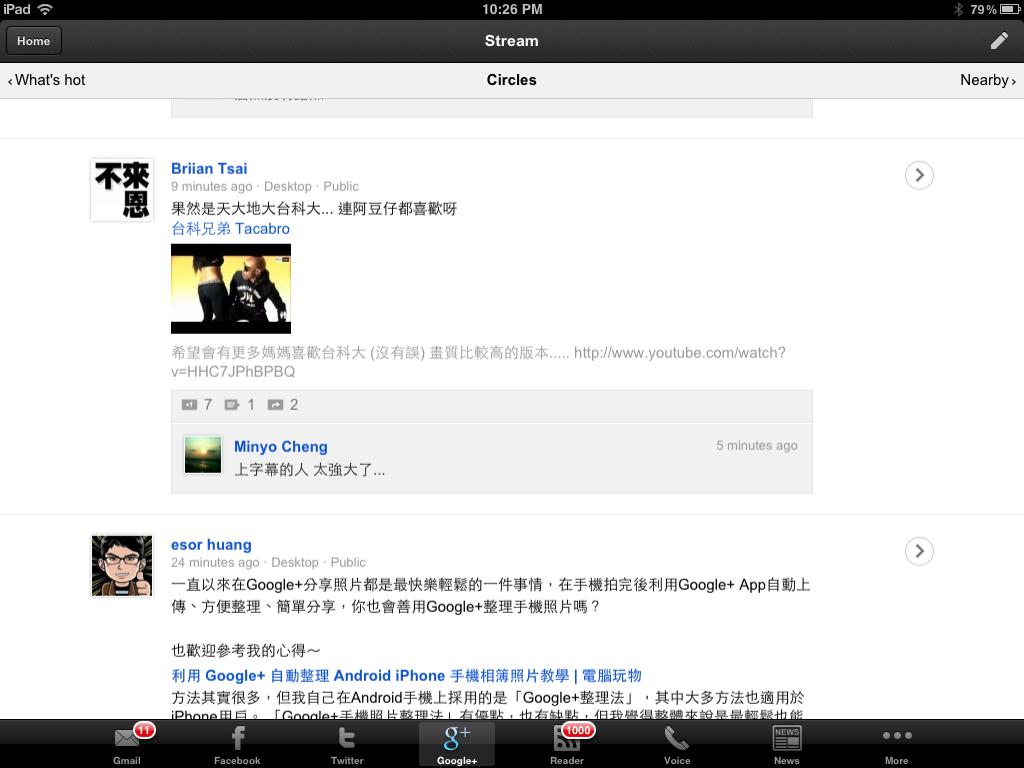 Google+ 分頁