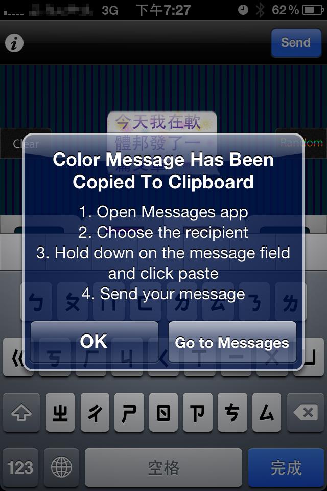 輸入完就按右上的 Send,按左邊的 OK 就是會把圖片儲存在簡貼簿裡,妳可以在簡訊或是WhatApps裡面貼上,按右邊它會直接幫你打開簡訊,但一樣要自行貼上。