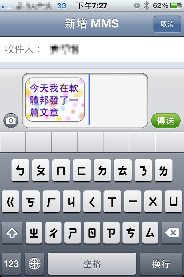 貼上了,在簡訊(sms)中可以直接預覽