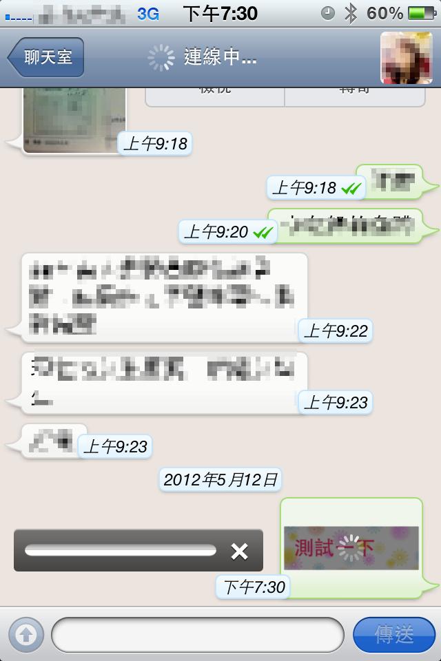 在 WhatApps 裡也是一樣貼上來傳送