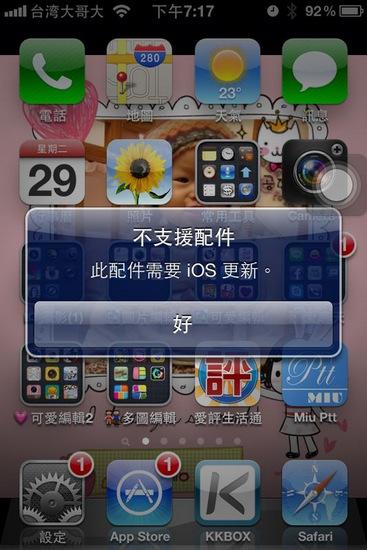 一接上 iphone4 ,要求先升級(從5.0.1升到5.1.1)