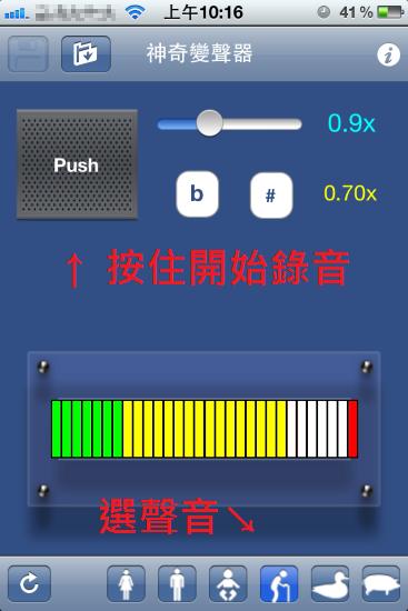 下方可以選擇各種聲音;按住 Push 不放就可以開始錄製,一放開它就會把你剛剛說完的話變聲;當然右上方可以微調