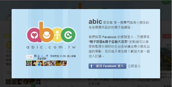 我們以 Abic 為例子,它的網站內容很豐富,它會先讓妳看個兩秒鐘,然後一定要你登入。